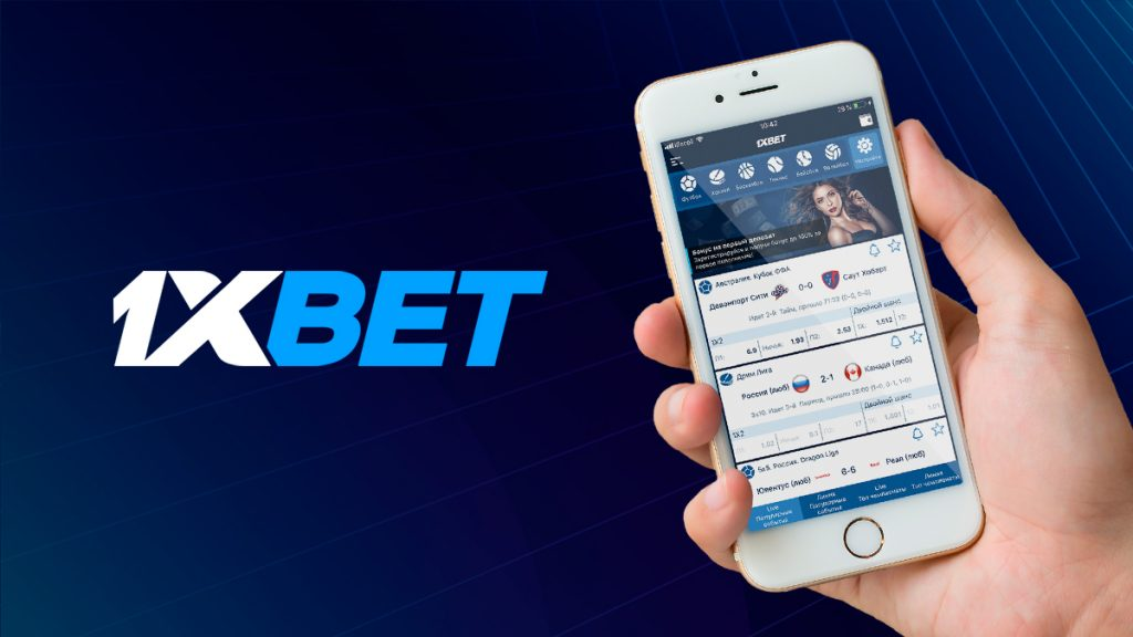 Мобильная версия 1xBet для ставок на спорт