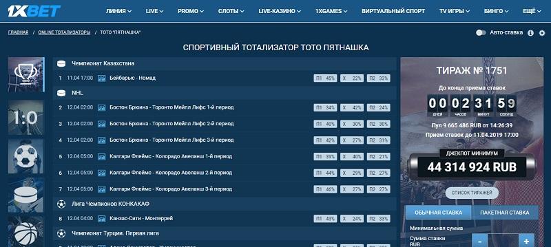 1xBet – официальный сайт и зеркало букмекерской конторы